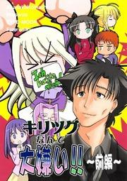 Fate Stay Night - I Really Hate Kiritusugu!! (doujinshi)