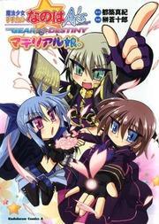 Mahou Shoujo Lyrical Nanoha A's Portable - The Gears Of Destiny - Material Musume