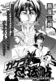 The Gakuran Ninja Scroll
