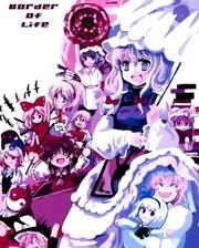 Touhou - Charming Border Of Life (doujinshi)