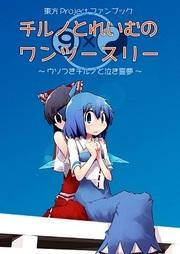 Touhou - Cirno To Reimu No One Two Three (doujinshi)