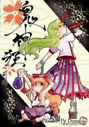 Touhou - Crazy Furious God (doujinshi)