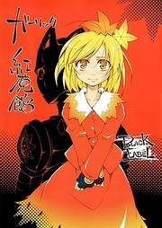 Touhou - Garlic Koumakan -black Label- (doujinshi)