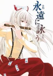 Touhou - Music Through Eternity (doujinshi)