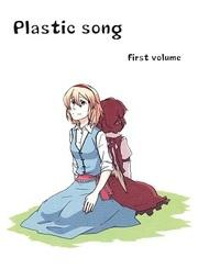 Touhou - Plastic Song (doujinshi)