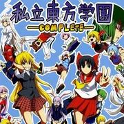 Touhou - Private Touhou Academy -complete- (doujinshi)
