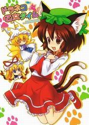Touhou - Stray Cat Time (doujinshi)