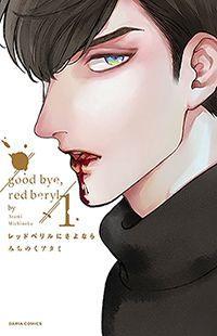 Red Beryl Ni Sayonara
