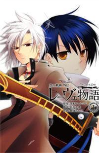 Sora No Kiseki Gaiden - Lowe Monogatari