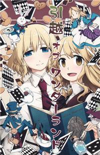 Touhou Project Dj - Hikkoshi Of Wonderland