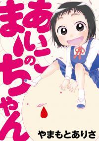 Aiko No Maa-chan