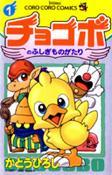 Chocobo No Fushi Monogatari