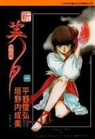 New Vampire Princess Miyu