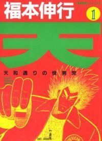Ten - Tenhoudoori No Kaidanji