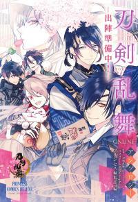 Touken Ranbu Anthology - Preparations For Departure! -
