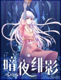 Anye Fei Ying - Xin Zhi Shang