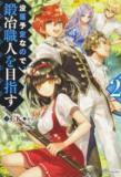 Botsuraku Youtei Nanode, Kajishokunin Wo Mezasu (novel)