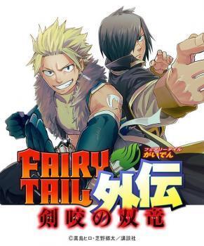 Fairy Tail Gaiden - Kengami No Souryuu [duplicate]