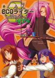 Fate Hollow Ataraxia - Eco Rider (doujinshi)