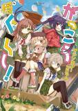 Gakkou Gurashi! Anthology Comic: On