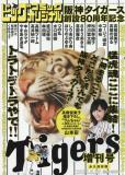Hanshin Tigers 80th Anniversary Memorial