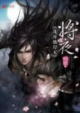 Jiang Ye (novel)