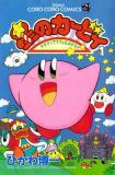 Kirby Of The Stars: The Legend Of King Dedede In Dream Land