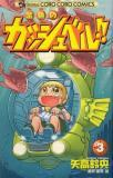 Konjiki No Gash Bell!! (yadaka Suzuo)