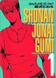 Shonan Junaigumi!