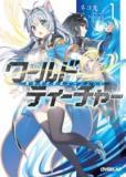 World Teacher - Isekaishiki Kyouiku Agent (novel)