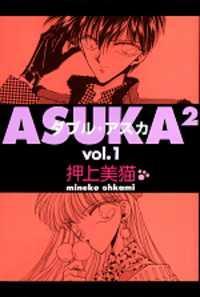 Asuka²