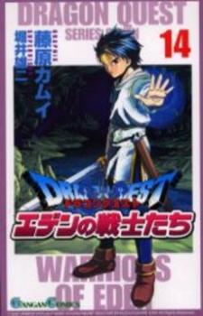 Dragon Quest Vii - Warriors Of Eden
