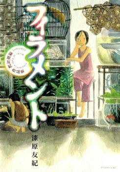 Filament ~urushibara Yuki Sakuhinshuu~