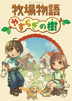 Harvest Moon: Tree Of Tranquility 4-koma
