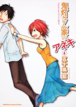 Hoozuki-san Chi No Aneki: Nano Branch