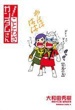 Naruhodo Kotowaza Gundam-san