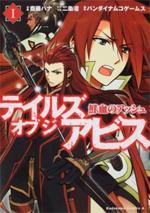 Tales Of The Abyss: Senketsu No Asch