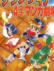 Grandia: 4-koma Manga Gekijou