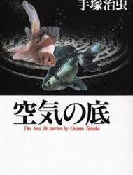 Kuuki No Soko