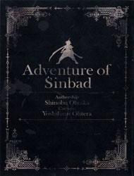 Magi - Sinbad No Bouken