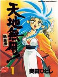 Tenchi Muyou! Ryououki