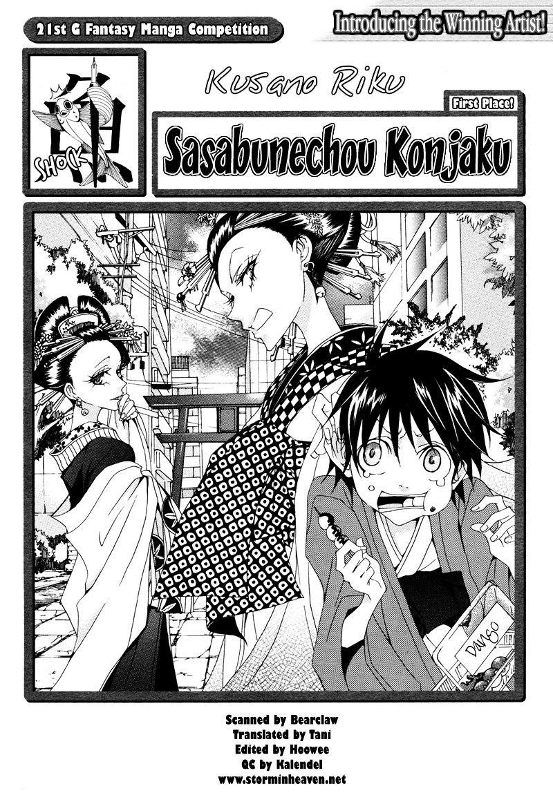 Sasabunechou Konjaku Ch.0