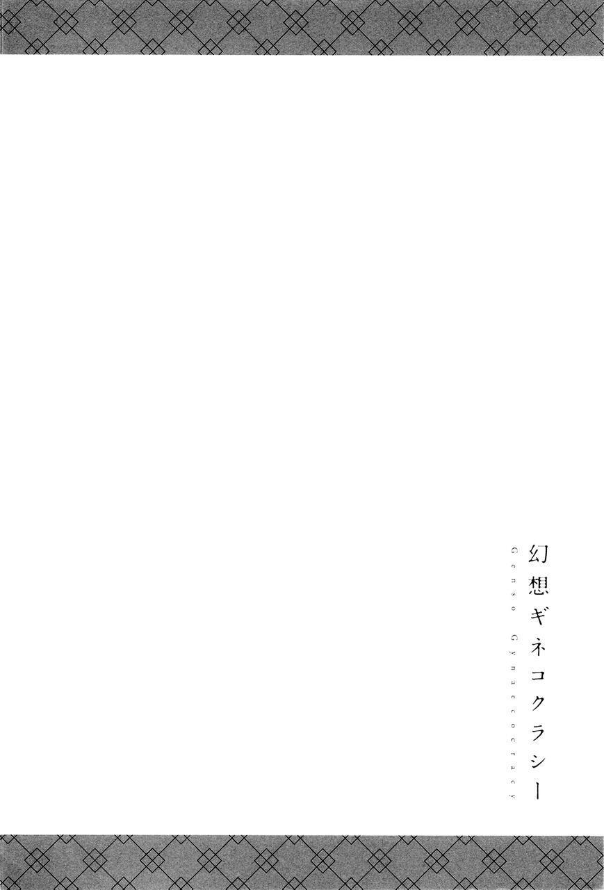 Tsutsu-izutsu 13
