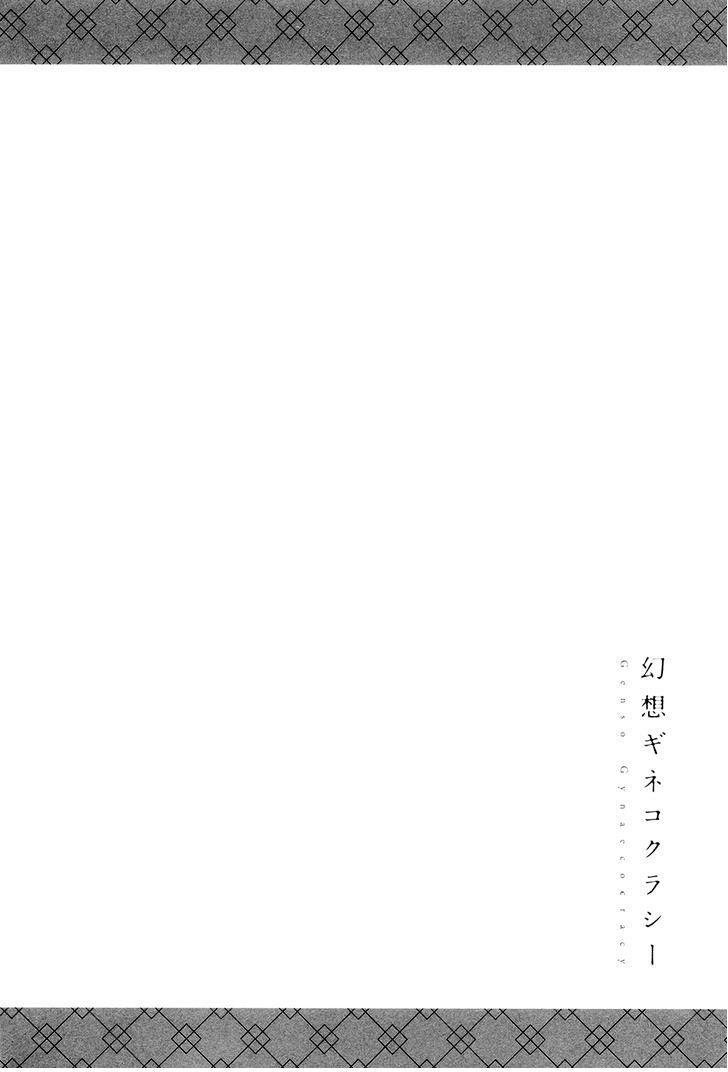 Tsutsu-izutsu 7