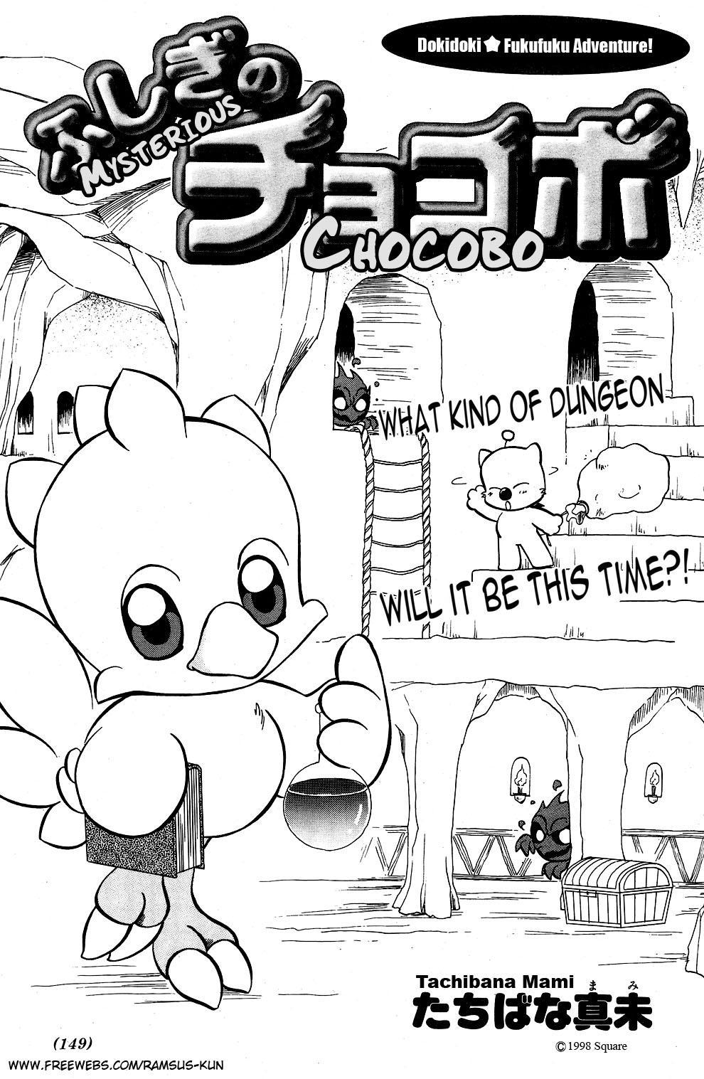 Fushigi No Chocobo 1