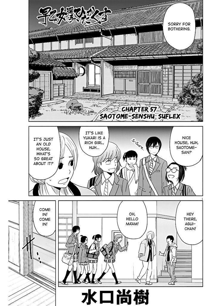 Saotome Girl, Hitakakusu 57