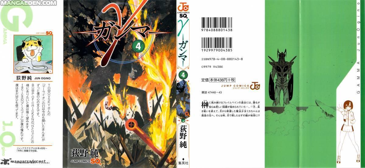Ganma (ogino Jun) 13