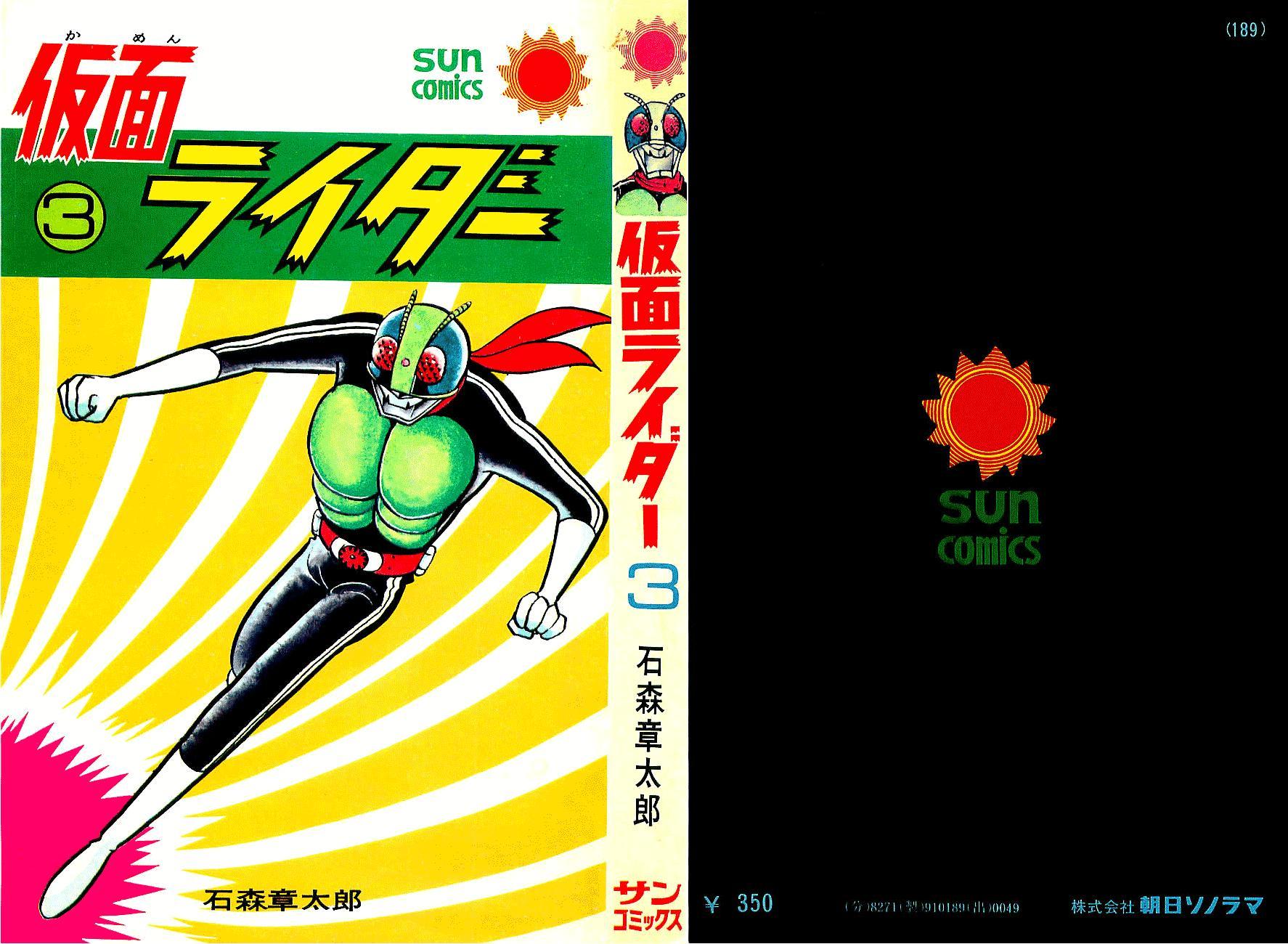 Kamen Rider Manga